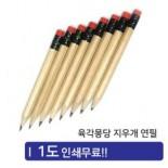육각 몽당 지우개연필