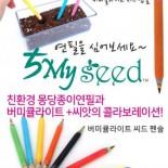 씨앗연필 3본입