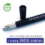신문지지우개연필 5본입세트(검정)